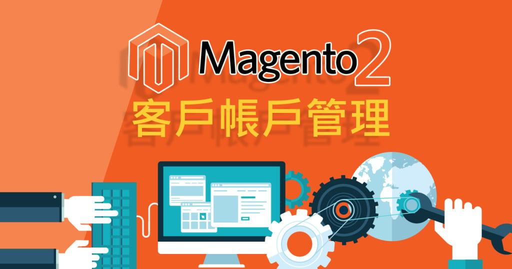 customer-account magento2 (1)