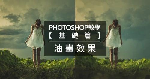 photoshop-oil-paint-brush