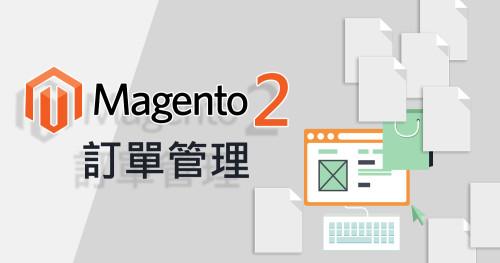 Magento2 orders (13)