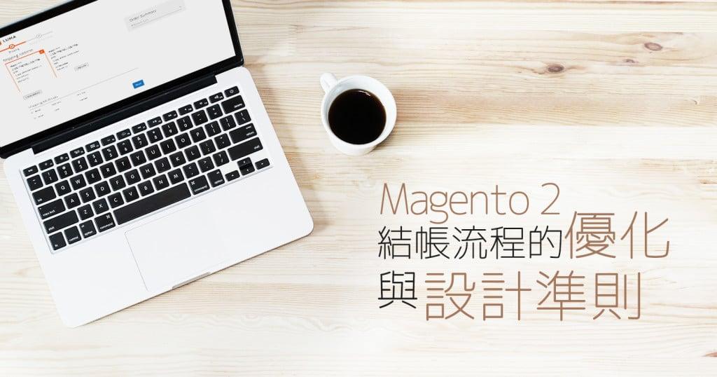 Magento 2 結帳流程優化