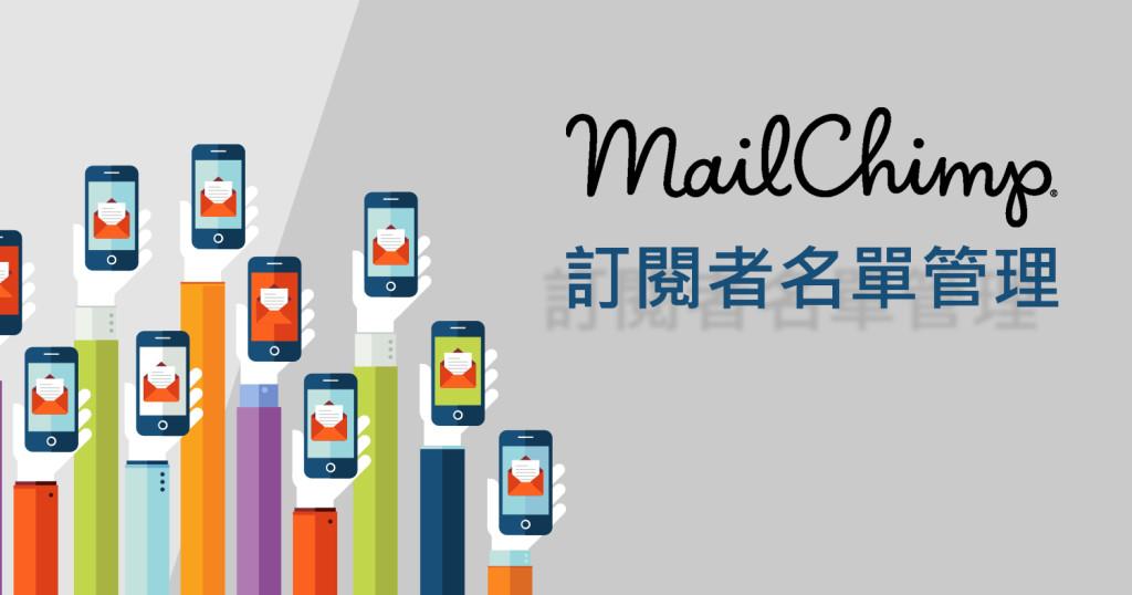 mailchimp-lists (1)