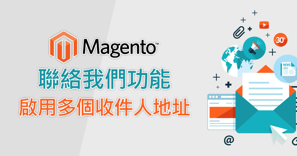 multiple recipients Magento (1)