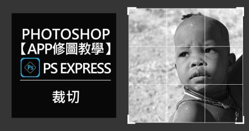 PS Expres (1)