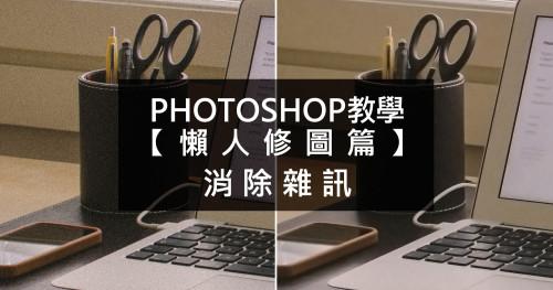 Photoshop Eliminate noise (5)