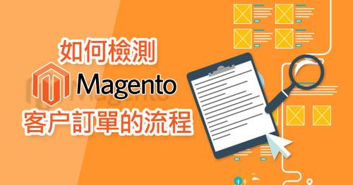 QA for Magento Customer Order Flow (1)