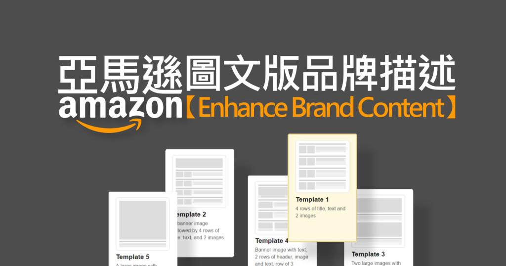 amazon Enhance Brand Content (1)
