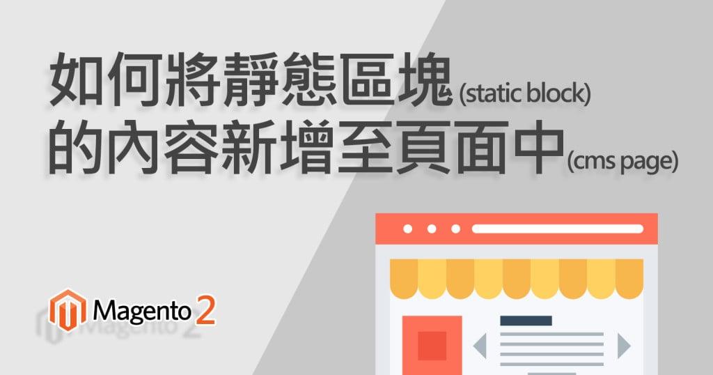 magento 2 static block (11)