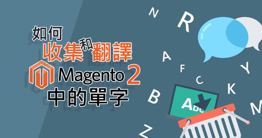 magento2 translate