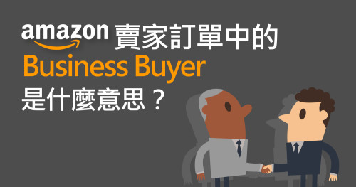 Amazon business buyer