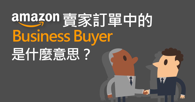 Amazon business buyer
