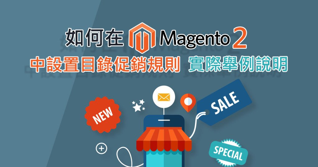 CATALOG PRICE RULES -MAGENTO 2 (1)