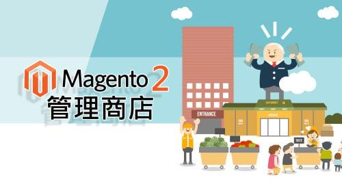 Magento2 Manage Stores (1)