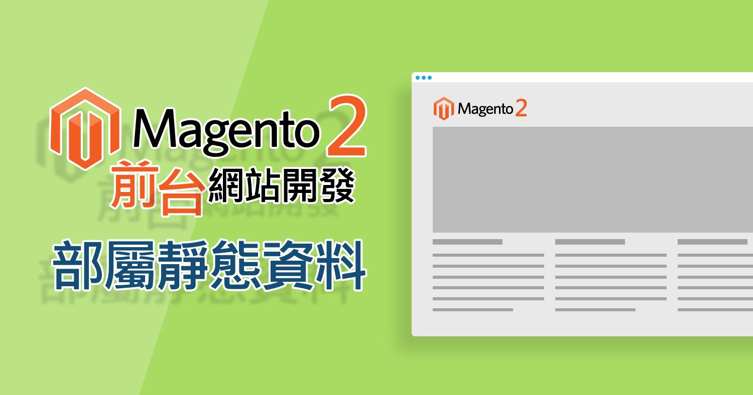 Magento2 front-end development static data deploy (1)