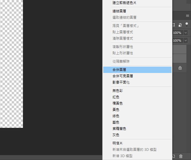 Photoshop - Path Blur Tool (11)
