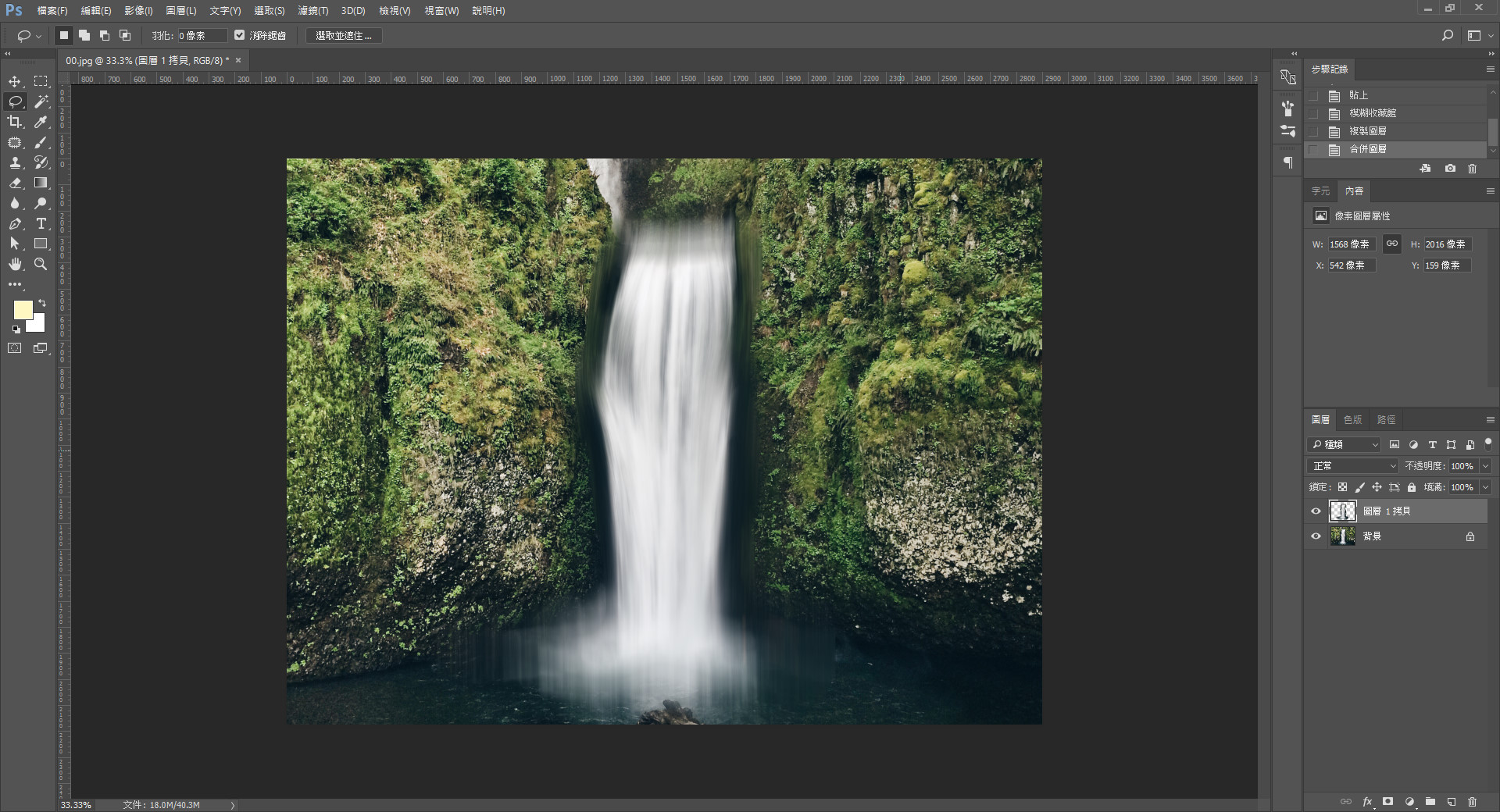 Photoshop - Path Blur Tool (12)