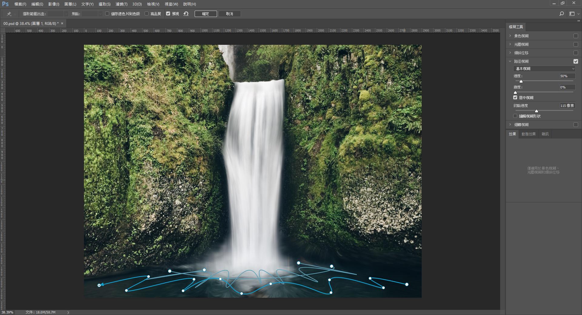 Photoshop - Path Blur Tool (17)