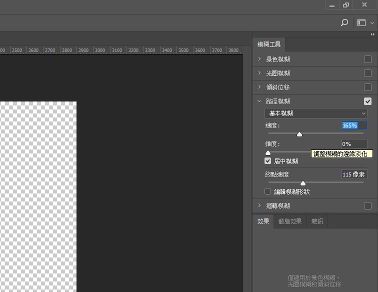 Photoshop - Path Blur Tool (8)