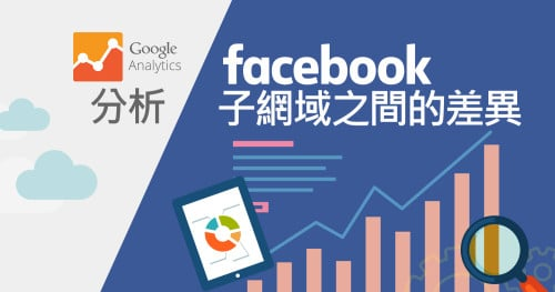 facebook-subdomains-google-analytics (2)