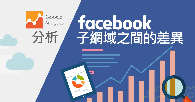 facebook-subdomains-google-analytics (2)