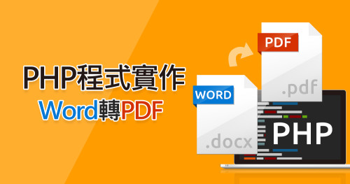 php-word-convert-to-pdf
