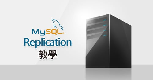 MYSQL Replication (1)