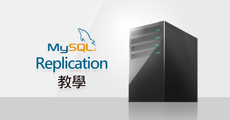 MYSQL Replication (1)