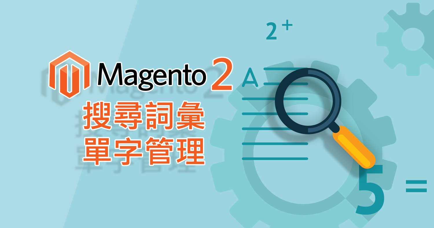 Magento2 Search keywords (1)