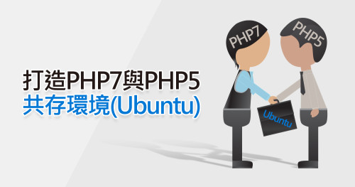 PHP7 with PHP5 Ubuntu (1)