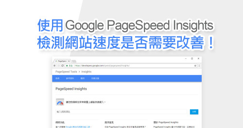 PageSpeed Insights (1)