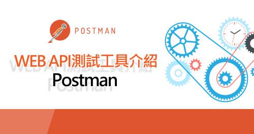 Postman (1)