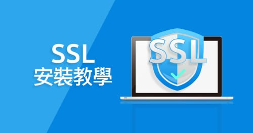 SSL installation teaching