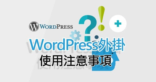 WordPress plug (2)