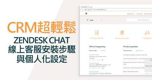 Zendesk Chat (1)