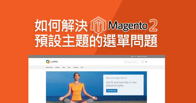 magento2 responsive menu issue (2)