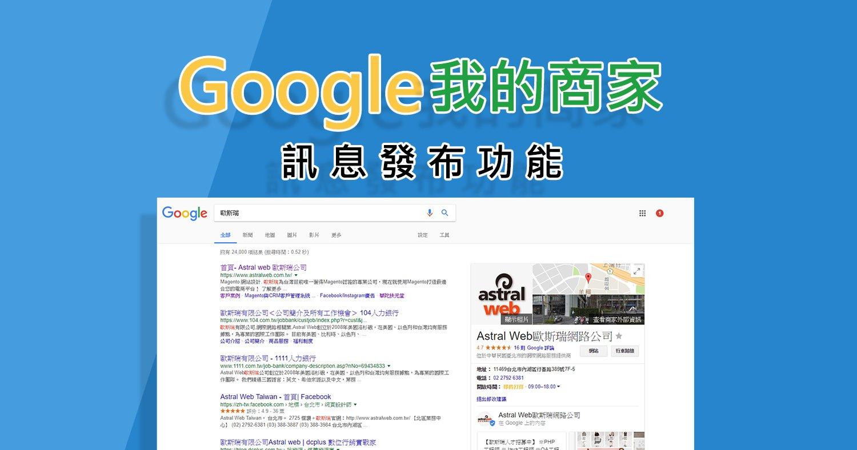 Create a post on Google - Google My Business (1)