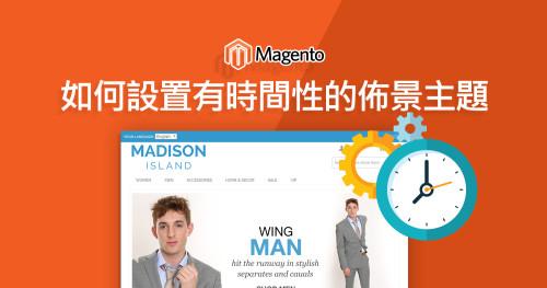 Magento-design-change