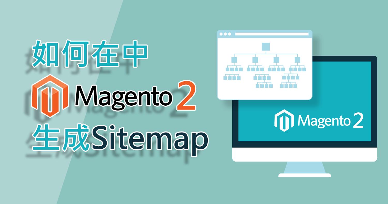 Sitemap Magento 2 (1)