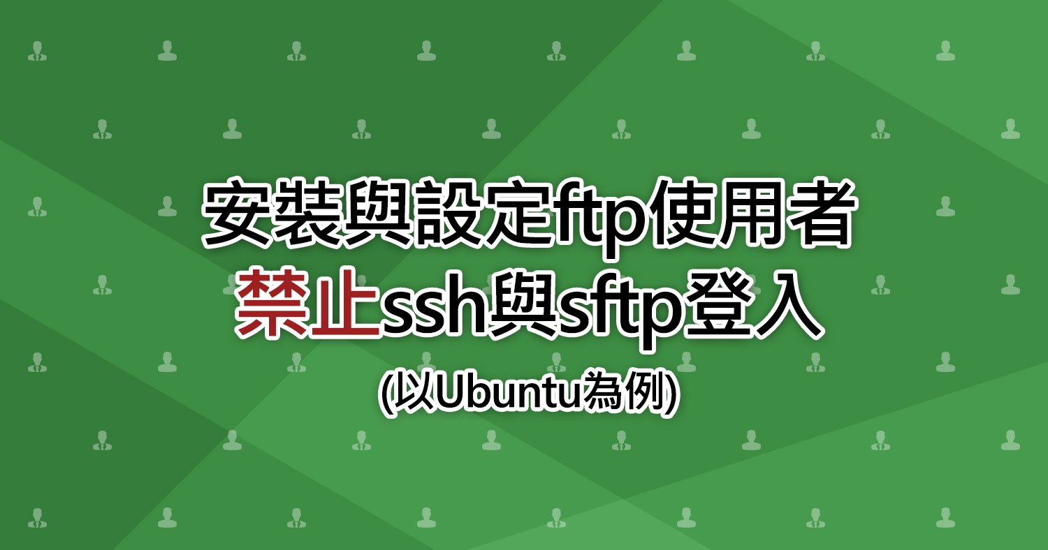 blocked ssh and sftp (2)