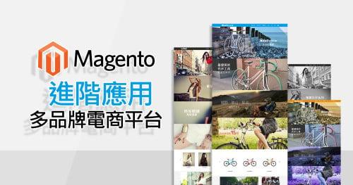 magento multi-brand-ecommerce (3)