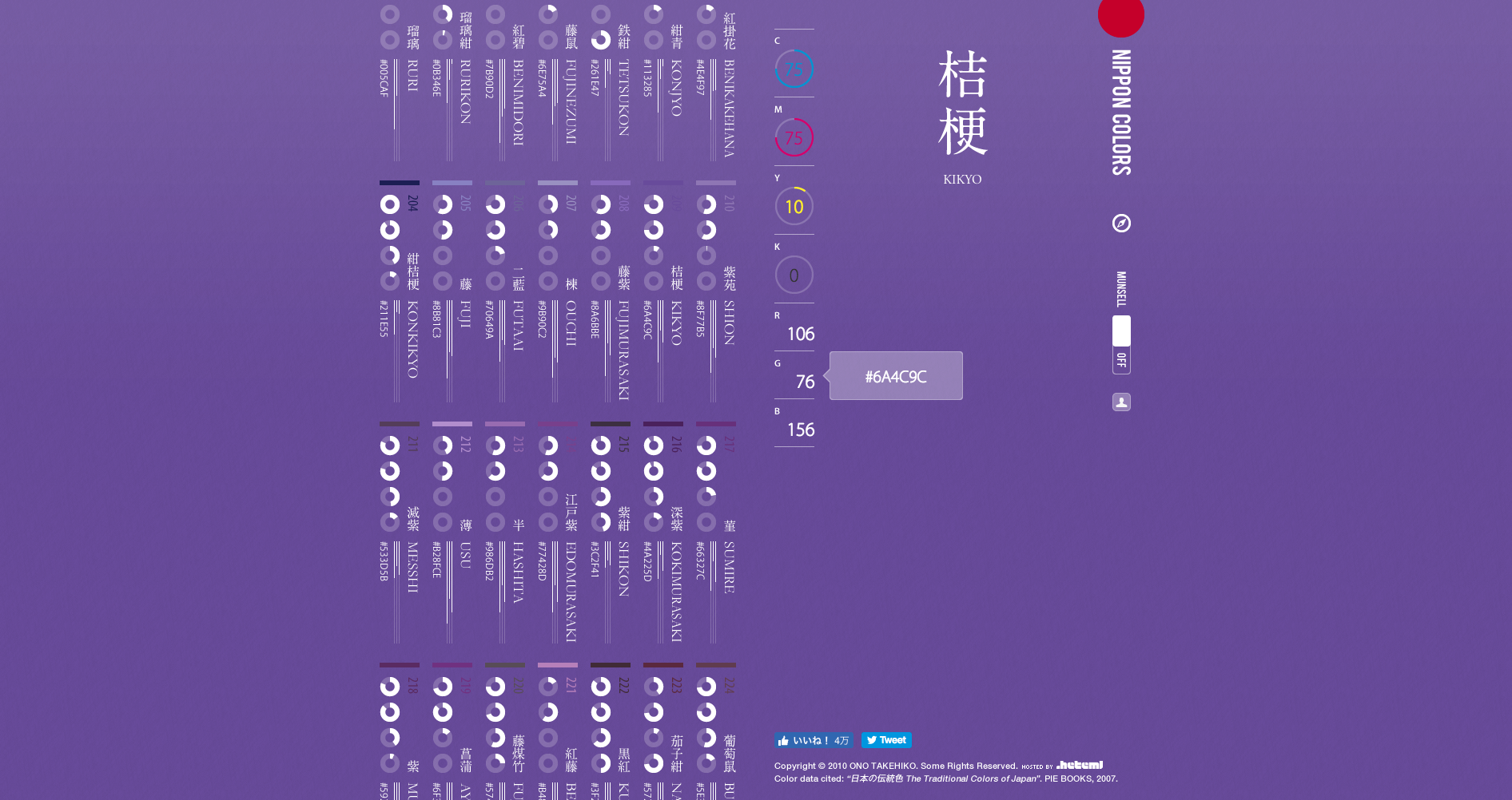 nippon colors (2)