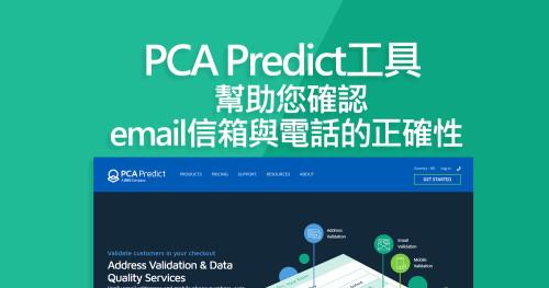 pca-predict-tool
