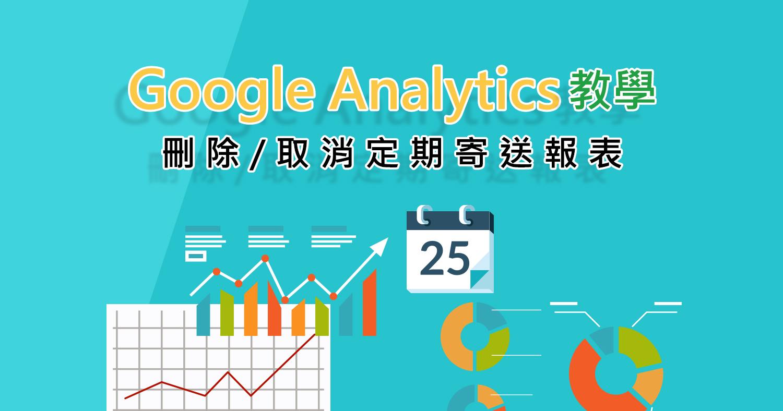 Google Analytics Teaching Delete Cancel scheduled reports (1)
