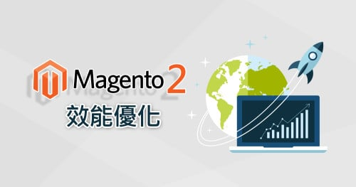 Magento 2 Performance Optimization (1)