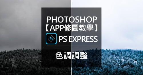 Photoshop app 00