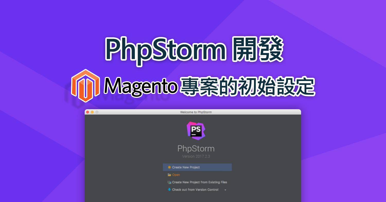 initialize Magento development environment on PhpStorm (1)