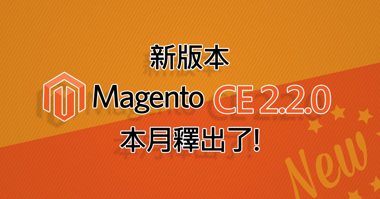 Magento CE2.2.0