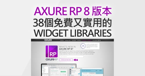 Axure RP 8