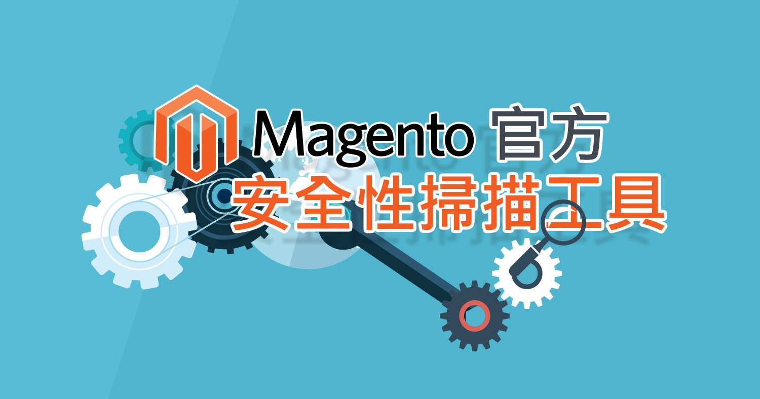 Magento Security Scan (1)