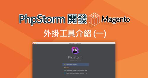 Phpstorm Magento (1)