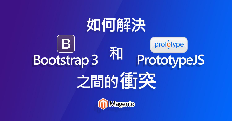 Resolve the conflict between Bootstrap 3 and PrototypeJS (1)